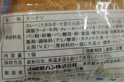 よこすか海軍カレーパンドーナツ