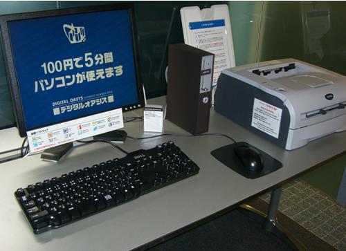 羽田空港 コインPC