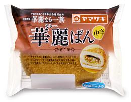 華麗ぱん(カレーパン)
