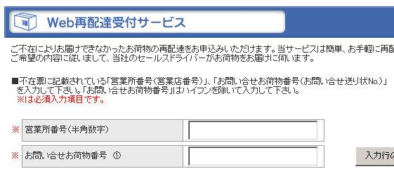 佐川急便 Web再配達受付サービス