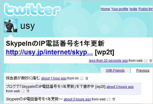 WordPress Post to Twitter