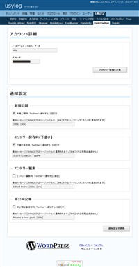 WP Post to Twitter管理画面